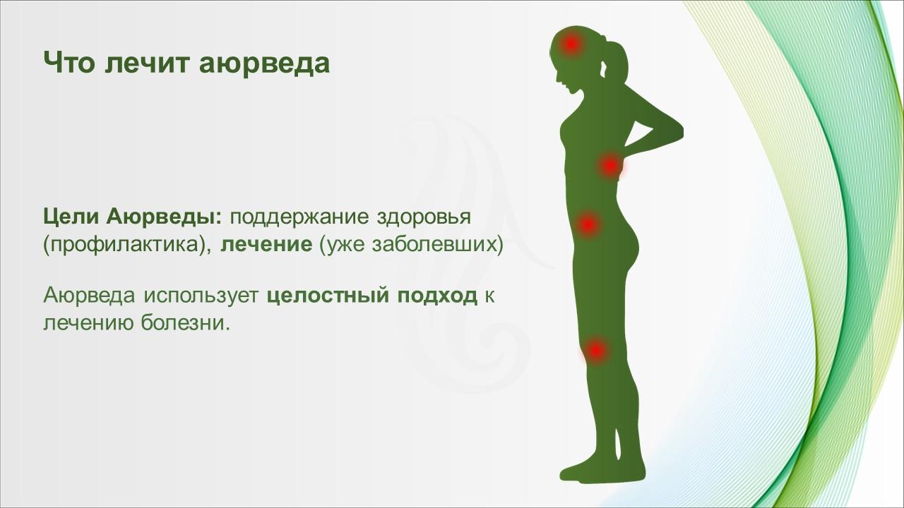 Лечение бесплодия в Раджа Аюрведа